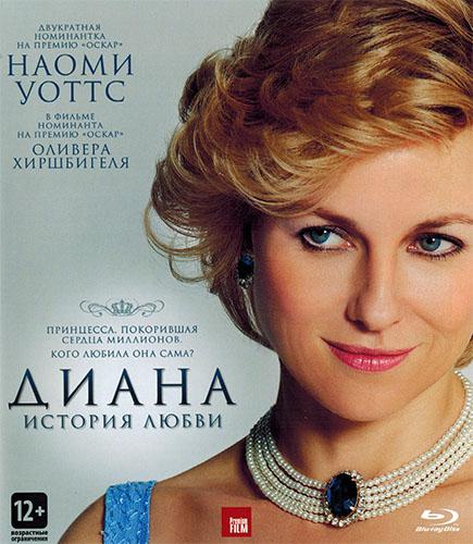 �����: ������� ����� / Diana (2013) Blu-ray 1080p | DUB | ��������