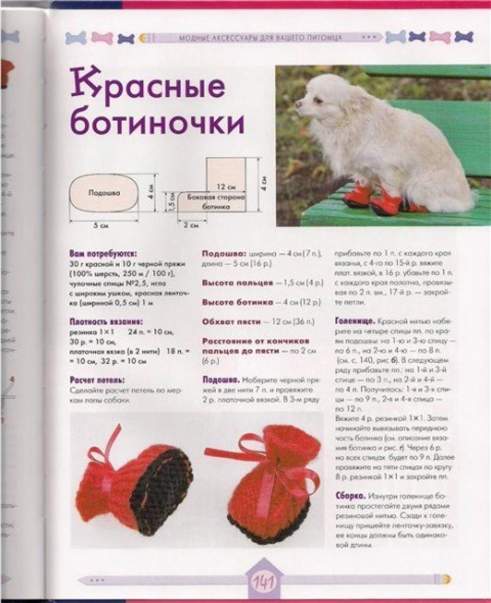 Ботиночки для собак своими руками
