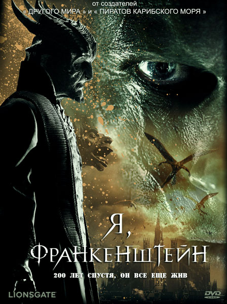 Я, Франкенштейн / I, Frankenstein (2014) BDRip 720p | Лицензия