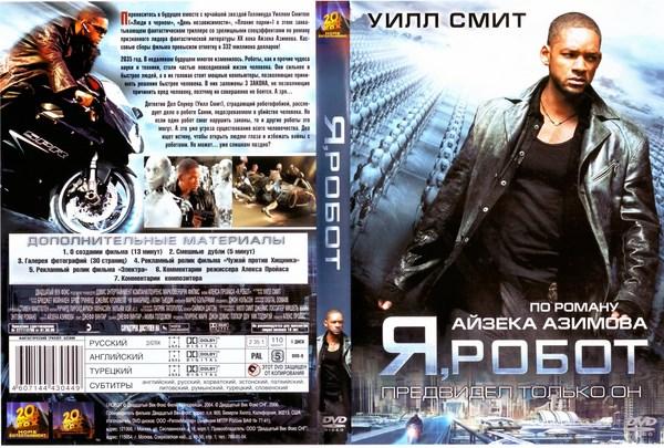 �, ����� / I, Robot (2004) DVD9 | D | ������������� �������
