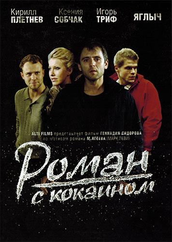 Роман с кокаином (2013) DVD9 | лицензия