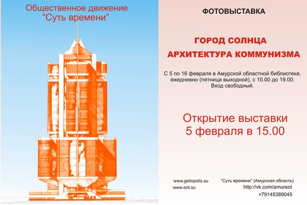 Город солнца архитектура коммунизма