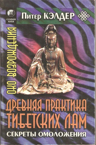 П. Кэлдер. Око возрождения. Древняя практика тибетских лам 712f2e7b29de30751f2fce648925646e