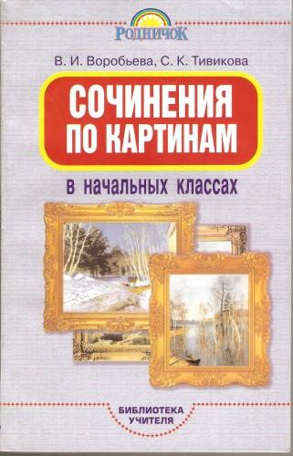 сочинения по картинам: