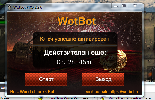 читы для world of tanks бот