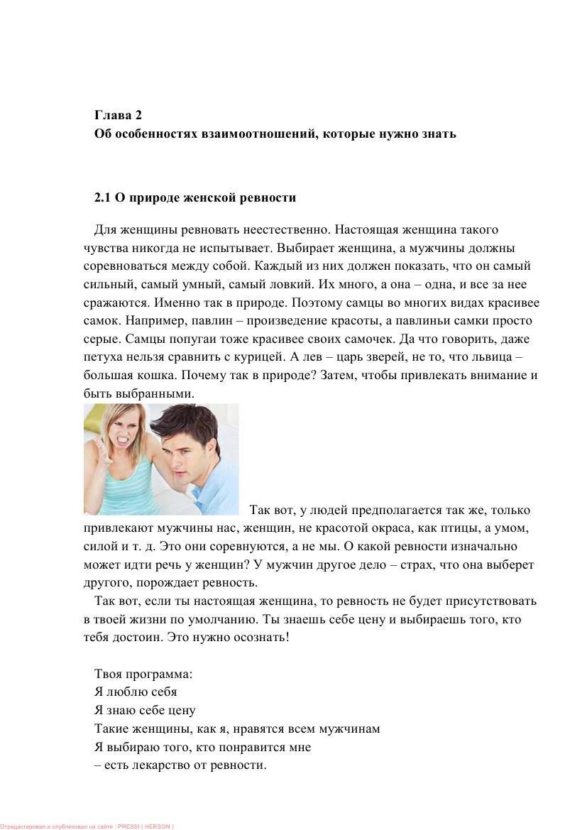 Татьяна Петрова - Как быть единственной, или Чего хотят мужчины (2013) PDF