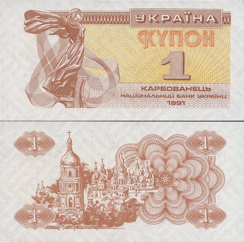 Монеты и купюры мира №57 - 1 карбованец (Украина)