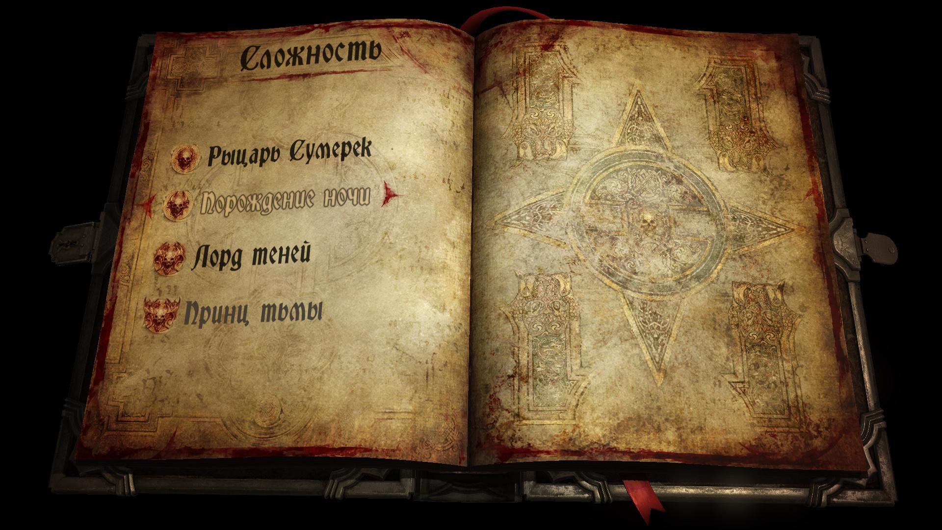 Скачать трейнер для игры castlevania lords of shadow 2