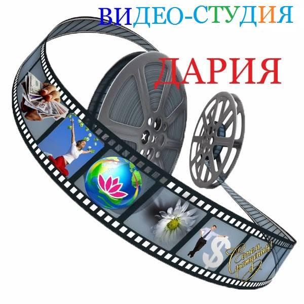 videostudiya_dariya3