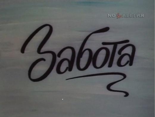 ������ (1983) SATRip