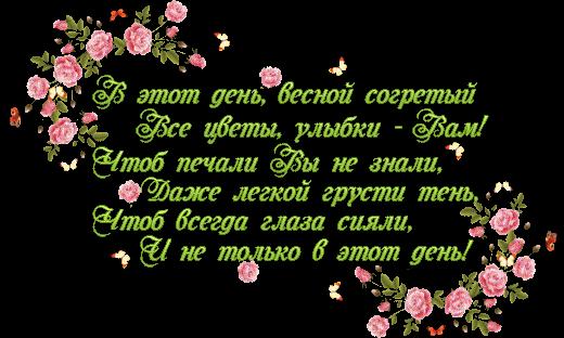 Сценарий сказки посвященной женскому дню 8 марта праздникby