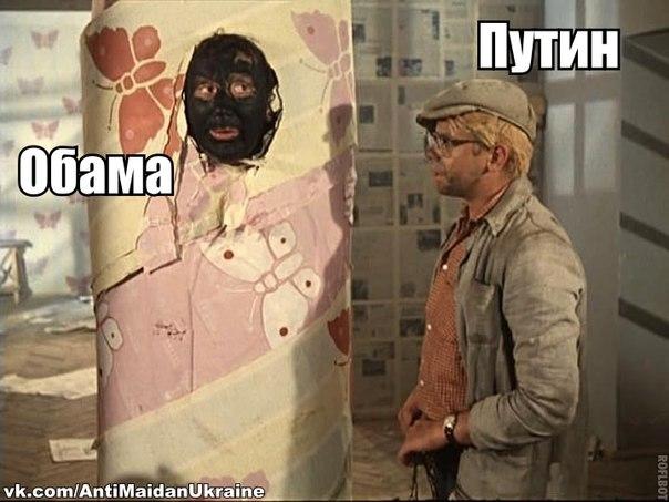 Обама- Путин