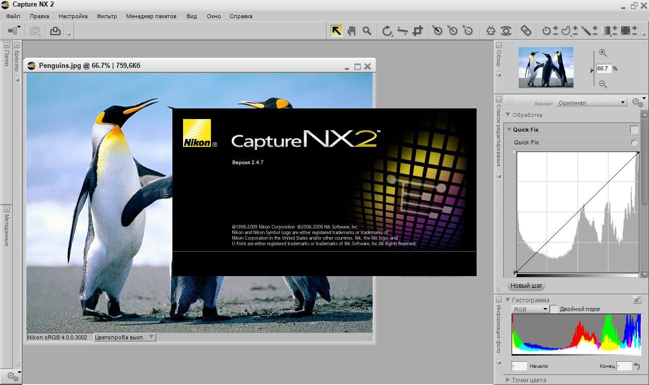 NIKON CAPTURE NX 2.2.4 СКАЧАТЬ БЕСПЛАТНО