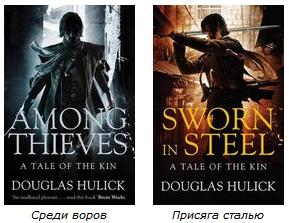 """Дуглас Хьюлик - цикл «Повесть о семье», романы """"Среди воров"""" и """"Присяга сталью"""""""