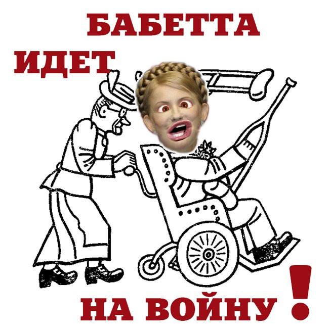 Тимошенко призывает украинцев быть осторожными 9 мая - Цензор.НЕТ 800