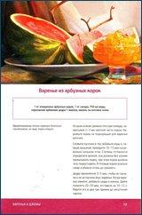 Наталия Потапова | Варенья и джемы (2014) [DJVU]