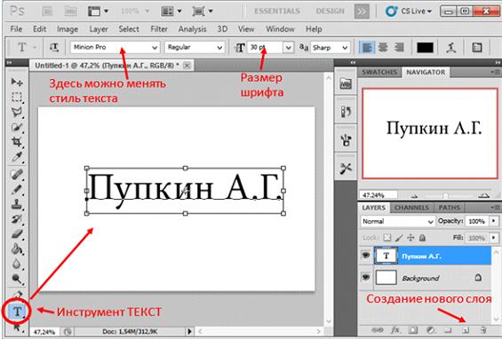 Как создать шрифт из фото - ЛЕГИОН