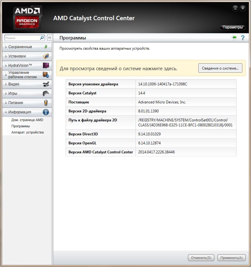 Скачать AMD Catalyst Control Center 14 4 для Windows 7 64 bit