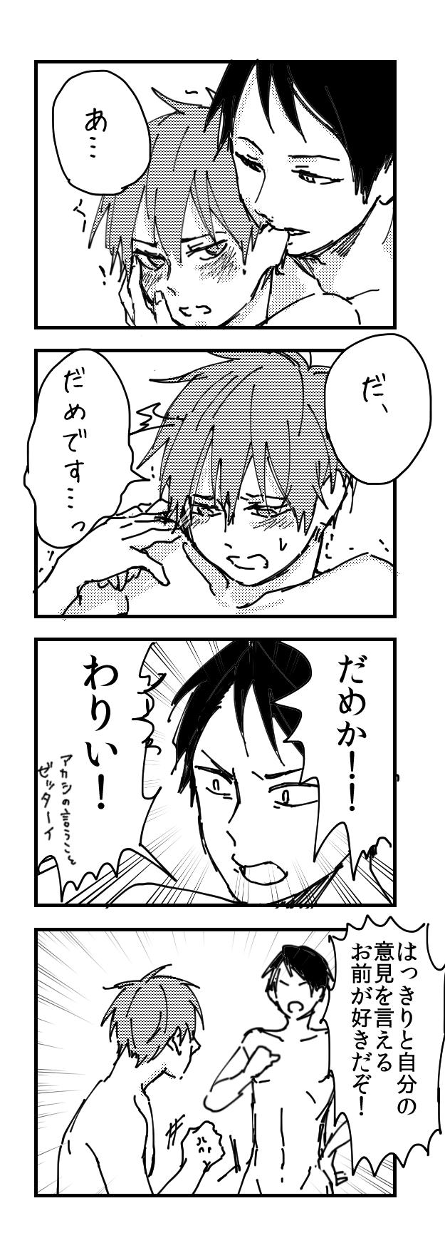 zhopa-machehi