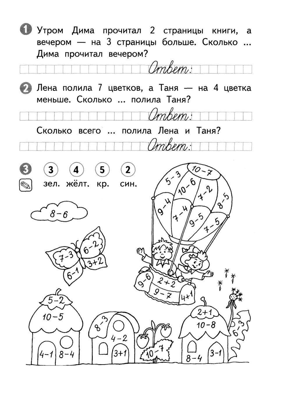 Раскраска на решение примеров