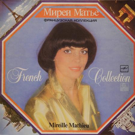 (Pop) [LP] [24 / 192] Mireille Mathieu / Мирей Матье – Французская коллекция - 1986, FLAC (tracks)