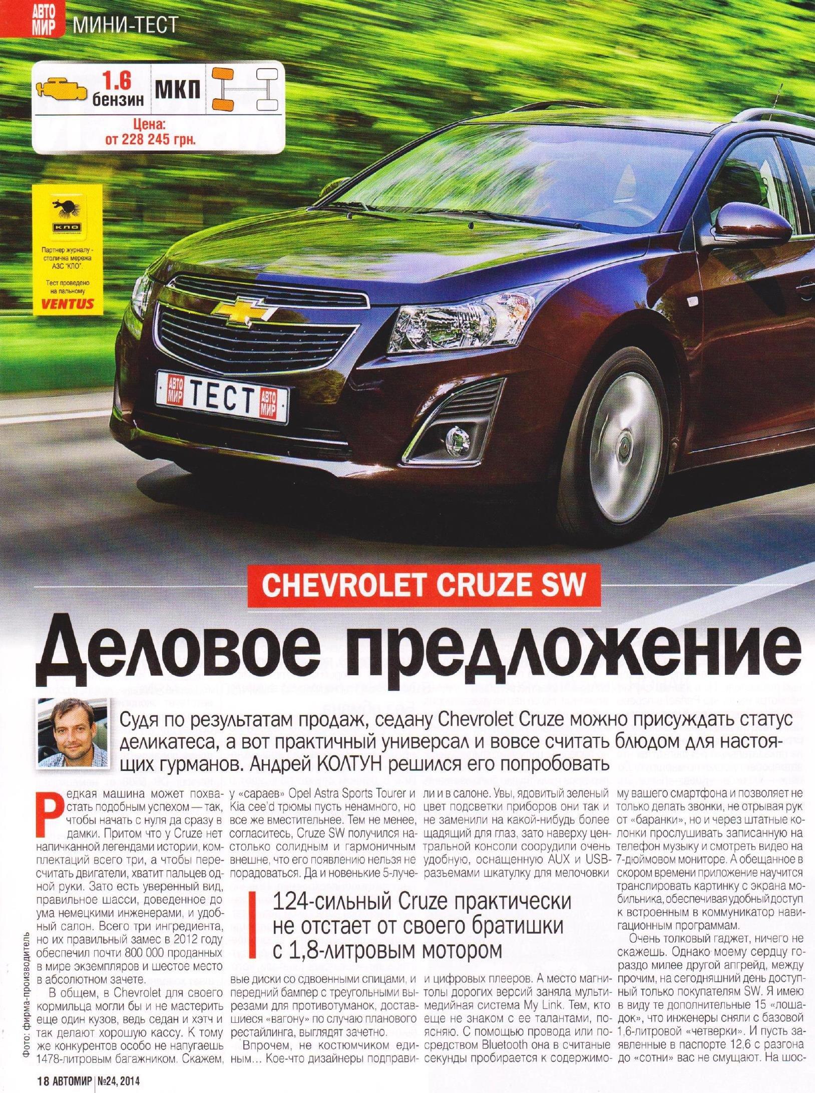 Автомир №24 (июнь 2014 / Украина) PDF