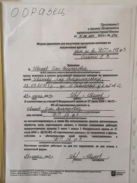 Бланк заявления на молочную кухню в Москве