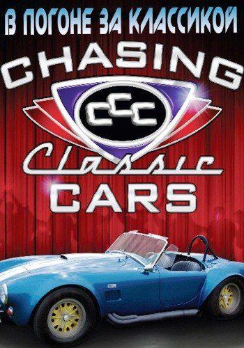 Discovery. В погоне за классикой / Chasing classsic cars [S08] (2016) HDTVRip от GeneralFilm | P1