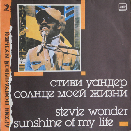 (Jazz-Funk, Soul, Funk)[LP] [24 / 192] Stevie Wonder - Солнце моей жизни - 1988, FLAC (tracks)