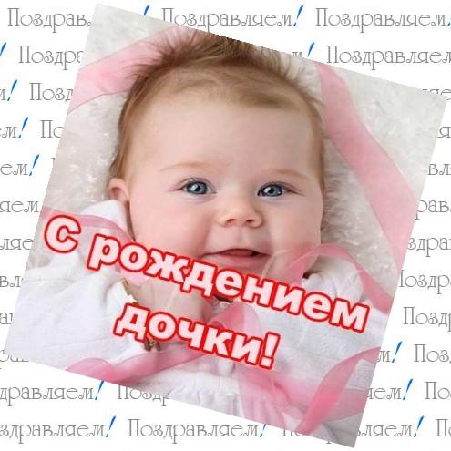 Поздравление с новорожденной девочкой