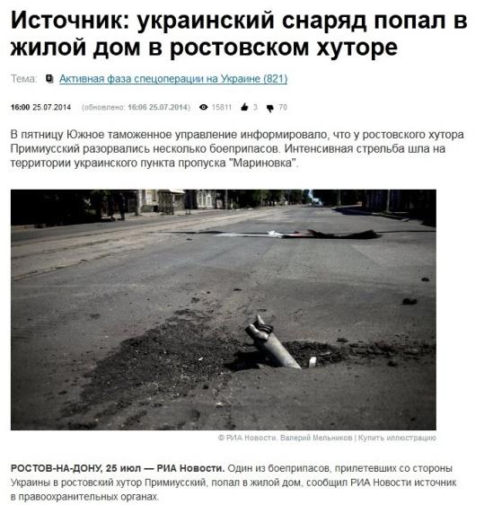 """Автори """"розіп'ятих хлопчиків - жгут"""". Огляд російських ЗМІ"""