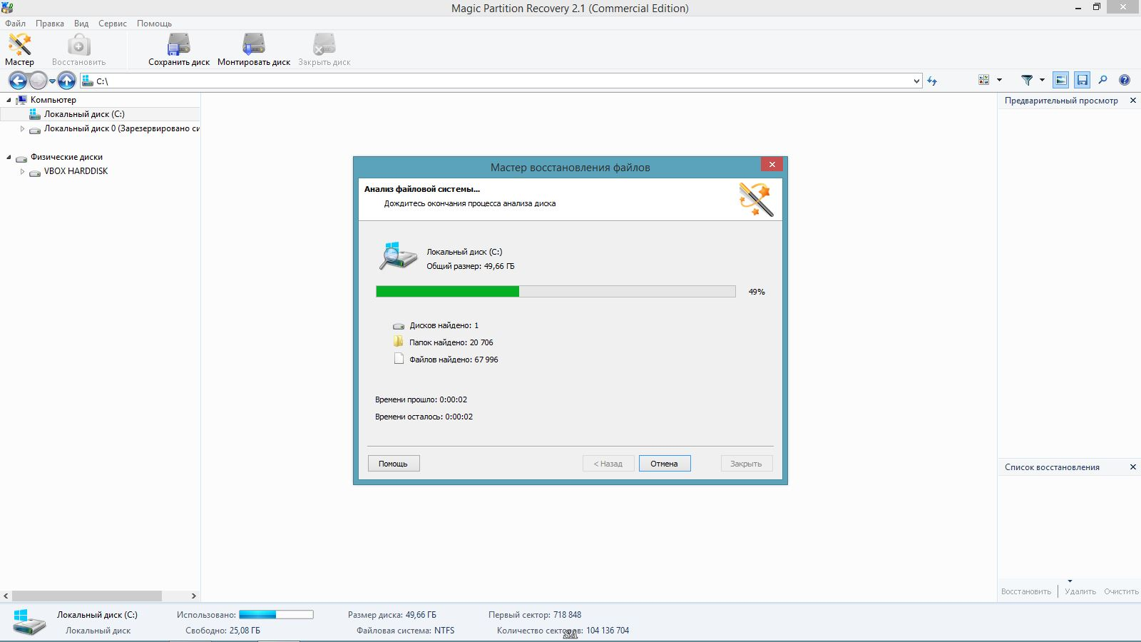 Magic Partition Recovery 2.1 (2014) RePack by D!akov