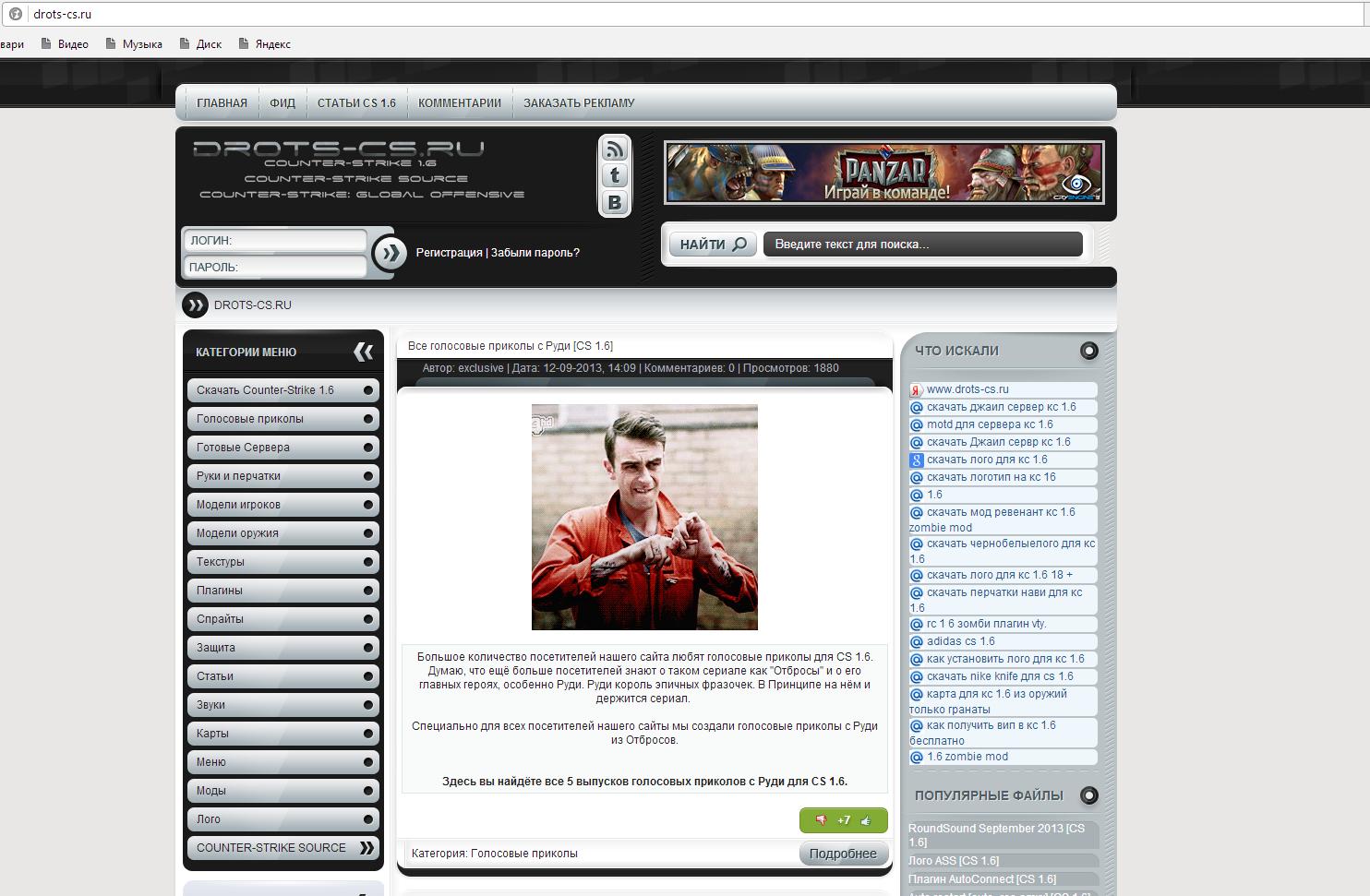 Counter-Strike Архив сайта Как сделать голосовые 50