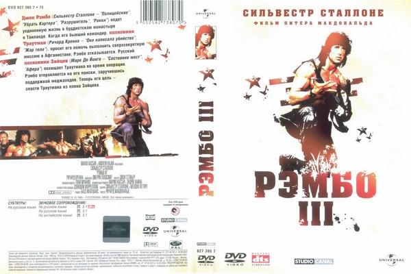 ����� 3 / Rambo III (1988) DVD9+DVD5 | MVO