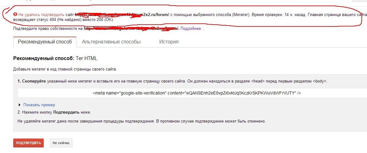 Не могу подтвердить право собственности на сайт в Google. 5ccc3698f48801926603078b4d783324