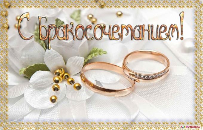Поздравления с днем свадьбы картинках