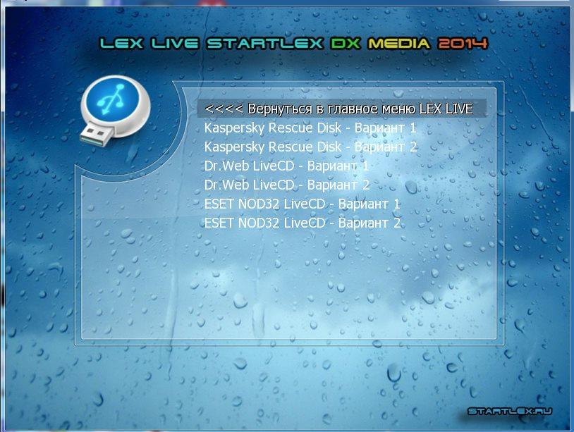 Lex live 2014 v.14.8.10 инструкция