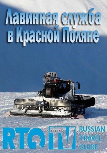 Лавинная служба в Красной Поляне 2013