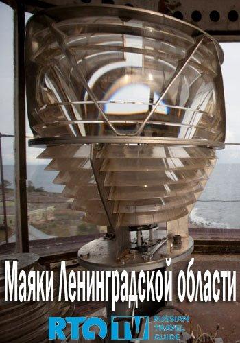Маяки Ленинградской области 2013
