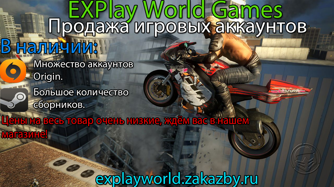 Explay World l Продажа Steam/Origin