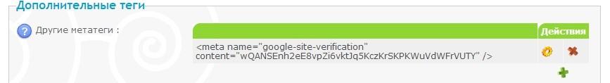 Не могу подтвердить право собственности на сайт в Google. Ae906790c4b642c9e3604b9ee56d3073