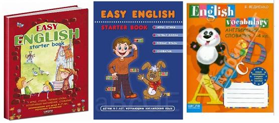 Учебник Easy English