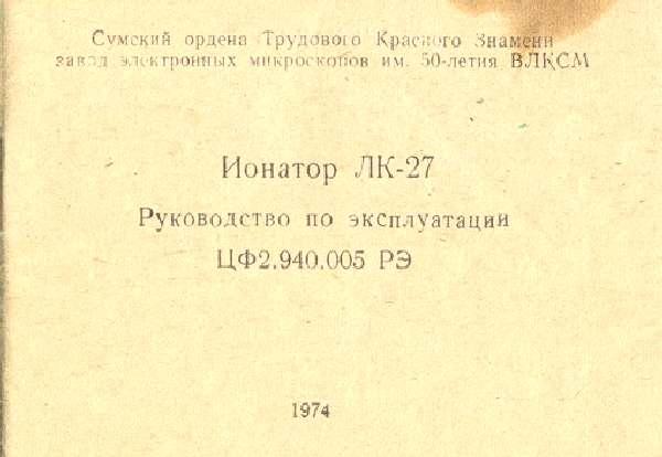 ионатор лк-31 инструкция по применению скачать торрент - фото 4