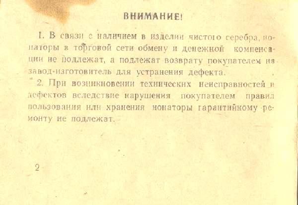 ионатор лк-31 инструкция по применению скачать торрент - фото 6