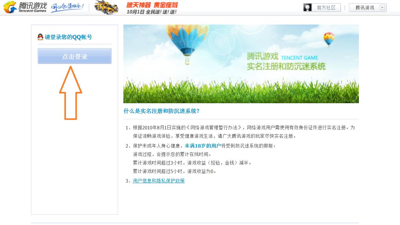 Регистрация аккаунта QQ 5b8866d25dfb42e9a809c1ff88e00279