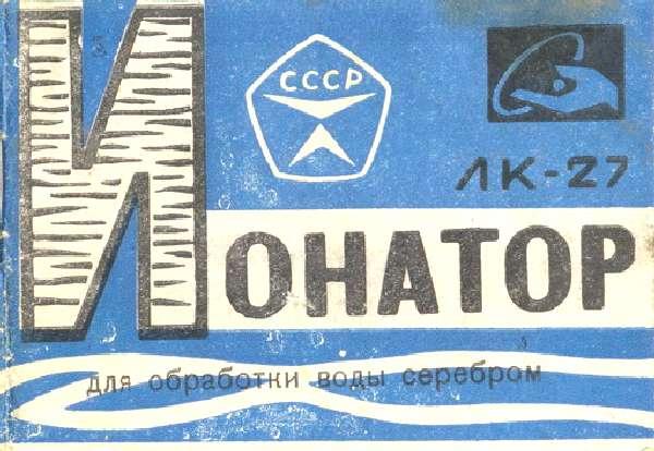 ионатор лк-31 инструкция по применению скачать торрент - фото 5