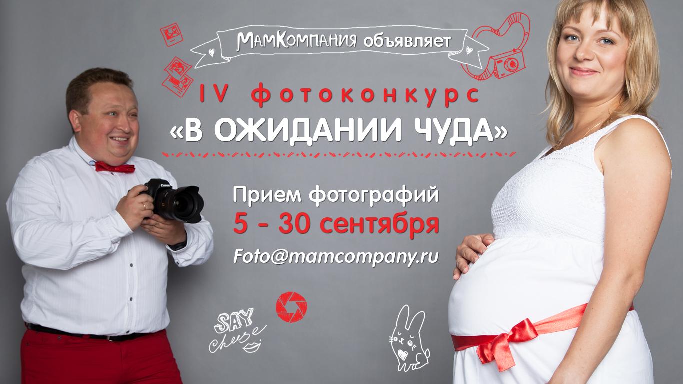 Для беременных тула