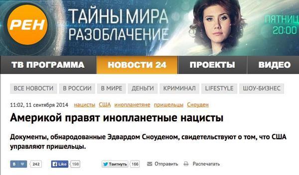 СБУ запретила въезд в Украину 35 сотрудникам российских СМИ - Цензор.НЕТ 5707