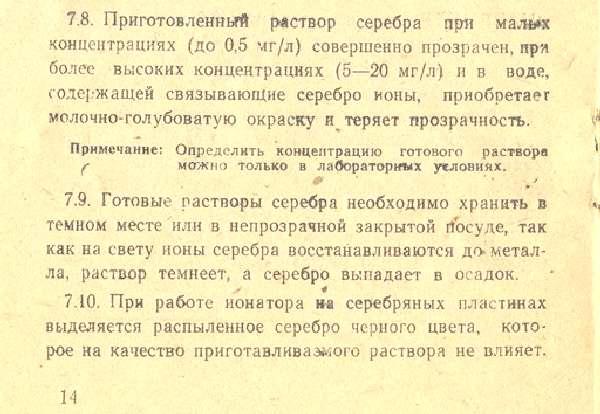 ионатор лк-31 инструкция по применению скачать торрент - фото 3