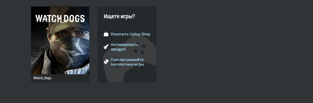 Продам watch dogs Uplay аккаунт